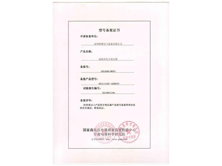证书6300